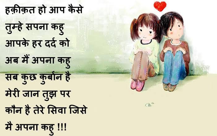 shayari on dosti and love