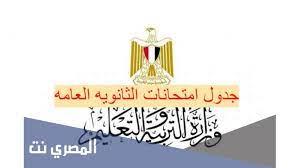 جدول الدور الثاني للثانوية العامة 2021 - المصري نت