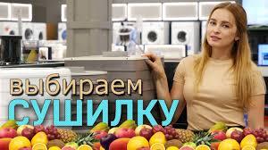 Выбираем <b>сушилку</b> для фруктов и <b>овощей</b> - YouTube