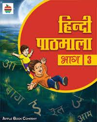 hindi pathmala