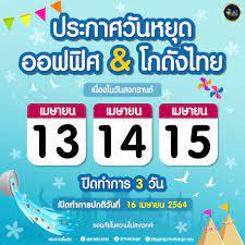 📢 ประกาศวันหยุด (3 วัน) 🇹🇭 ออฟฟิศและโกดังไทย 💦 วันหยุดเทศกาลสงกรานต์  ประจำปี 2564 🏠 ออฟฟิศและโกดังไทย ปิดทำการ (ทุกสาขา) ❌ ปิดทำการ : วันอังคาร  ที่ 13 เมษายน 2564 ❌ ปิดทำการ : วันพุธ ที่ 14 เมษายน 2564 ❌ ปิดทำการ :