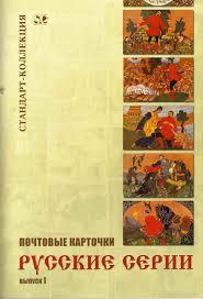 Союз филокартистов Лебедев В Б Загорский В Б Почтовые карточки Русские серии