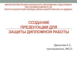 Создание презентации для защиты дипломной работы презентация онлайн СОЗДАНИЕ ПРЕЗЕНТАЦИИ ДЛЯ ЗАЩИТЫ ДИПЛОМНОЙ РАБОТЫ