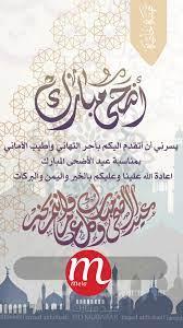 بطاقة تهنئه عيد الأضحى المبارك - متجر ميلا الإلكتروني