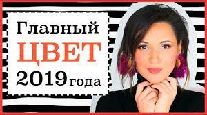 КОРАЛЛОВЫЙ - ГЛАВНЫЙ ЦВЕТ 2019 г | МНОГО ИДЕЙ КАК И С ...