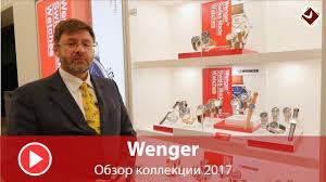 <b>Wenger</b> обзор часов коллекция 2017 | Mywatch.ru - YouTube