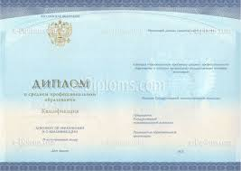 Диплом спо о среднем специальном образовании  Фото и скан копии дипломов нового образца о среднем образовании