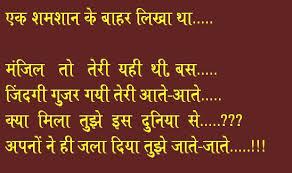 Hindi Inspirational Quotes. QuotesGram via Relatably.com