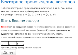 Как найти векторное произведение векторов онлайн · Как  Векторное произведение векторов онлайн