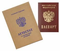 part  Ксерокопия диплома загранпаспорта трудовой книжки