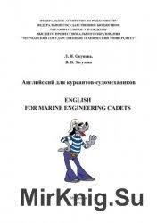 От конспекта к диссертации Мир книг скачать книги бесплатно Английский для курсантов судомехаников english for marine engineering cadets