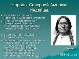 Презентация на тему Страны Северной Америки Цели урока  10 Народы Северной Америки Индейцы Индейцы коренное население
