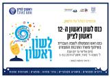 הלאונג': ישראלי מהסרטים
