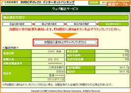 三井 住友 銀行 振込 方法