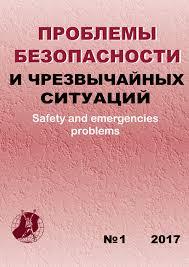 Издания ВИНИТИ РАН ВИНИТИ РАН Проблемы безопасности и чрезвычайных ситуаций