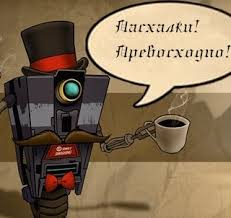 Guide :: Пасхалки, отсылки и просто приколы ... - Steam Community