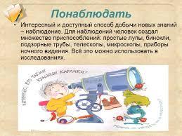 Презентация Организация исследовательской деятельности учащихся   Организация исследовательской деятельности учащихся Как правильно написать и оформить реферат