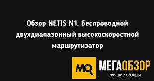 Обзор <b>NETIS N1</b>. Беспроводной двухдиапазонный ...