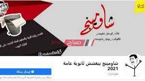حقيقة عودة صفحة شاومينج الاصلية 2021 على فيس بوك - موقع صباح مصر
