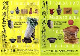 「1925年 - 北京で故宮博物院開設」の画像検索結果