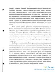 положение осужденных к лишению свободы в Российской Федерации Правовое положение осужденных к лишению свободы в Российской Федерации