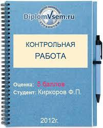 Заказать контрольную работу контрольные работы на заказ Недорого  Контрольная работа на заказ