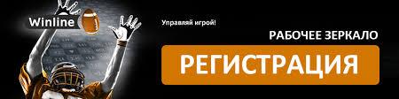 Винлайн лайф россия