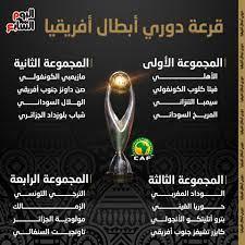 فرسان مصر الثلاثة فى مواجهات نارية بدورى الأبطال والكونفدرالية (إنفوجراف) -  اليوم السابع
