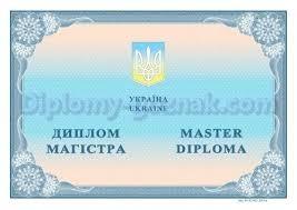 Диплом нового образца Диплом магистра 2014 2018