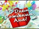 Поздравления с днем рождения анне прикольные от коллег