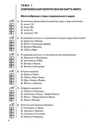 Тесты по географии класс К учебнику Максаковского В П Баранчи  ОБЩАЯ ХАРАКТЕРИСТИКА МИРА 7
