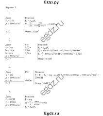 Решение контрольная работа кр вариант № по Физике  ГДЗ Решебник по физике 7 класс дидактические материалы Марон А Е