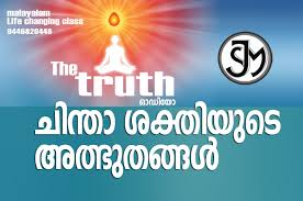 power of positive thinking essay power of positive thinking essay  the truth power of thought malayalam life changing class the truth power of thought malayalam life positive thinking