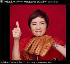 秋野暢子日ハム大谷投手に結婚相手にどうですか 娘の写真見せる