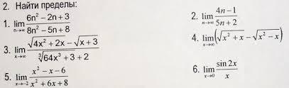 Ответы mail ru Помогите пожалуйста найти пределы Если можно с  Помогите пожалуйста найти пределы Если можно с решениями Контрольная точка в институте очень нужно СРОЧНО