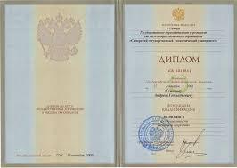 ИП Семенов Андрей Геннадьевич Контрольные работы на заказ  Диплом Диплом