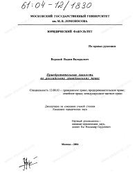 Диссертация на тему Приобретательная давность по российскому  Диссертация и автореферат на тему Приобретательная давность по российскому гражданскому праву