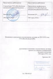 Государственное учреждение здравоохранения Могойтуйская  Изменения и дополнения к коллективному договору на 2015 2018г