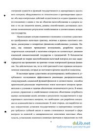контроль в системе финансовых взаимоотношений государства и  Налоговый контроль в системе финансовых взаимоотношений государства и предприятий