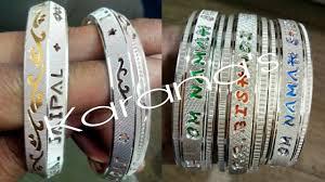 Silver Kada Design For Man Chandi Ke Kade Latest Silver Kada Design For Mens Name