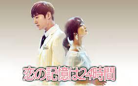 韓国 ドラマ 恋 の 記憶 は 24 時間