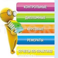 Пишу рефераты курсовые дипломные работы Услуги переводчиков  Пишу рефераты курсовые дипломные работы Одесса изображение 1