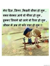 Cartoon Love Images With Quotes In Hindi New Whatsapp Romantic
