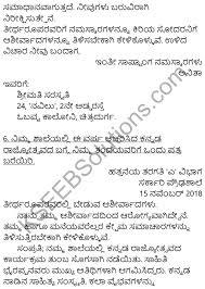 Kannada letter format informal : Karnataka Sslc Class 10 Siri Kannada Patra Lekhana Kseeb Solutions
