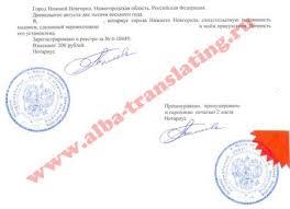 Удостоверение перевода перевод паспорта и нотариальное заверение