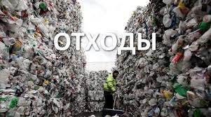 Отходы Пути решения проблемы