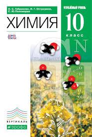 Химия углубленный уровень класс учебник авт Габриелян О С  Полистать Химия Углубленный уровень 10 класс Учебник