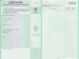 Купить диплом о высшем образовании в Новосибирске цены отзывы Купить диплом о высшем образовании с занесением дешево