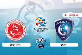 مشاهدة مباراة الهلال وشاهر خودرو بث مباشر اليوم الاحد 20-9-2020 في دوري  ابطال اسيا