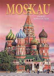 Альбом Москва. История. Архитектура. Искусство / Moskau ...